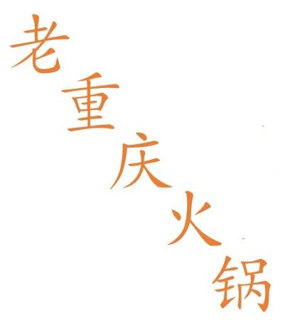 La fondue de Chonqging vue par les étrangers en vidéo